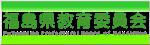 福島県教育委員会リンク