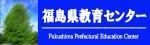 福島県教育センターリンク