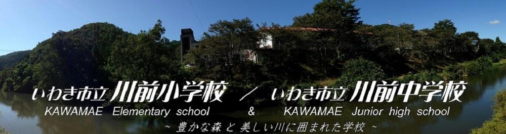 川前小中学校ホームページ