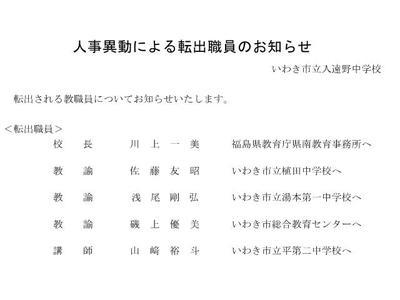 福島 県 教員 人事 異動 2020