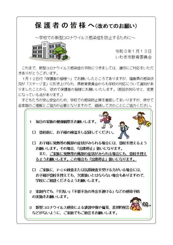 福島 県 いわき 市 コロナ 感染 者